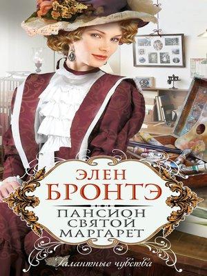 cover image of Пансион Святой Маргарет
