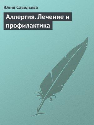 cover image of Аллергия. Лечение и профилактика