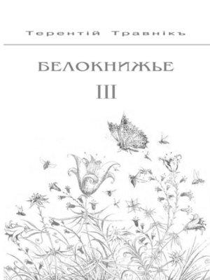 cover image of Белокнижье. Собрание сочинений в 4-х томах. Том 3