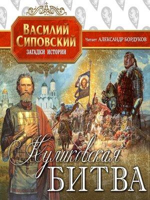 cover image of Куликовская битва