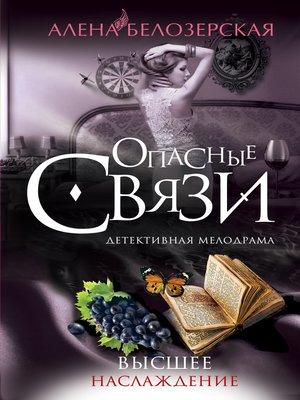 cover image of Высшее наслаждение