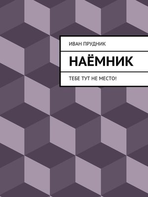 cover image of Наёмник. Тебе тут неместо!