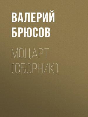 cover image of Моцарт (сборник)