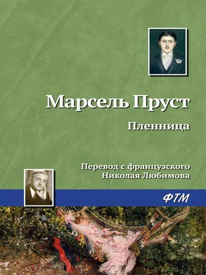 cover image of Пленница