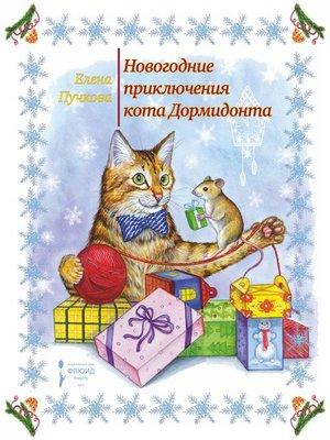 cover image of Новогодние приключения кота Дормидонта