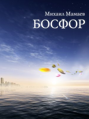 cover image of Босфор
