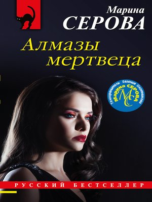 cover image of Алмазы мертвеца