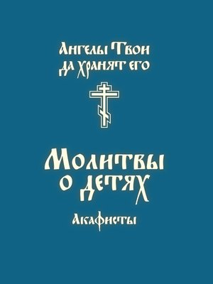 cover image of Молитвы о детях. Акафисты