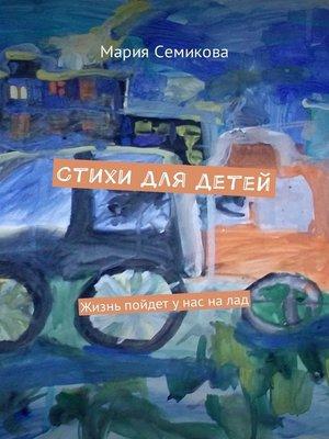 cover image of Стихи длядетей. Жизнь пойдет унас налад