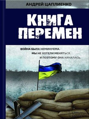 cover image of Книга перемен
