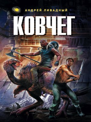 cover image of Ковчег
