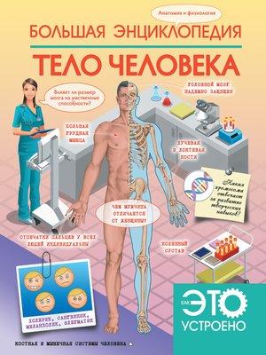 cover image of Большая энциклопедия. Тело человека