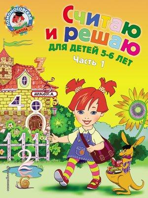 cover image of Считаю и решаю. Для детей 5-6 лет. Часть 1