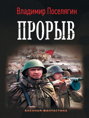 cover image of Прорыв