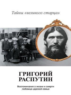 cover image of Григорий Распутин. Тайны «великого старца»