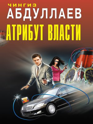 cover image of Душа сутенера