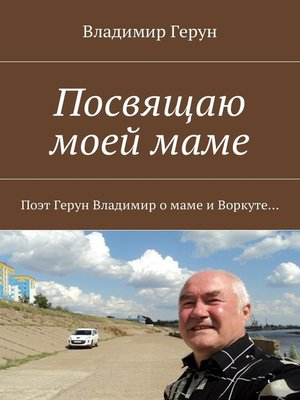 cover image of Посвящаю моеймаме. Поэт Герун Владимир омаме иВоркуте