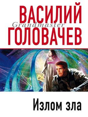 cover image of Излом зла