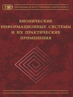cover image of Бионические информационные системы и их практические применения