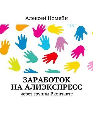cover image of Заработок наАлиэкспресс через группы Вконтакте