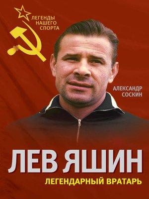 cover image of Лев Яшин. Легендарный вратарь