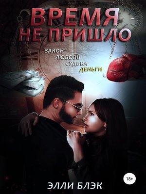 cover image of Время не пришло