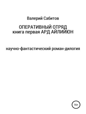 cover image of Оперативный отряд. Книга первая. Ард Айлийюн