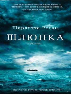 cover image of Шлюпка