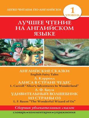 cover image of Английские сказки / English Fairy Tales. Алиса в стране чудес / Alice's Adventures In Wonderland. Удивительный волшебник из страны Оз / the Wonderful Wizard of Oz