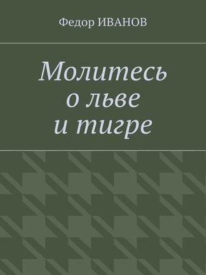cover image of Молитесь о льве и тигре