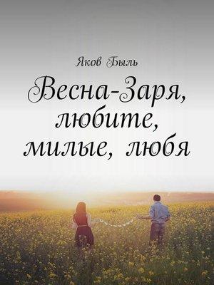 cover image of Весна-Заря, любите, милые,любя