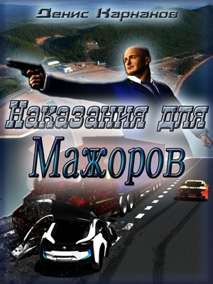 cover image of Наказания для мажоров