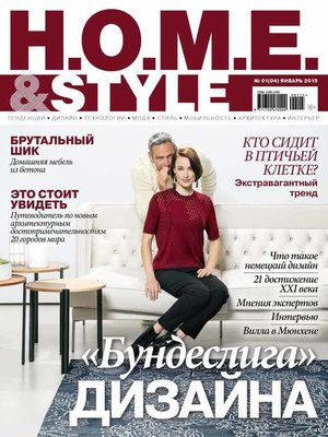 cover image of H.O.M.E.& Style №01/2015