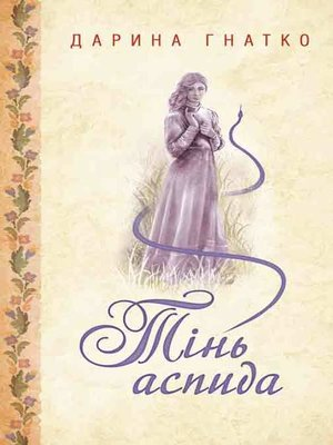 cover image of Тінь аспида