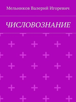 cover image of ЧИСЛОВОЗНАНИЕ