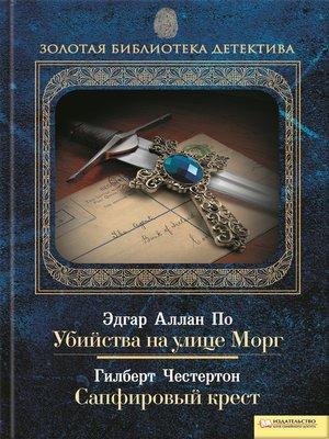 cover image of Убийства на улице Морг. Сапфировый крест (сборник)