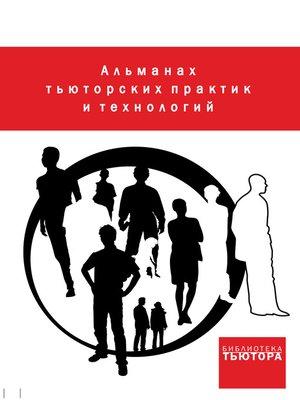 cover image of Альманах тьюторских практик и технологий. Выпуск 1