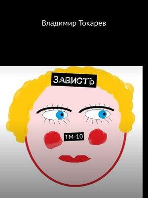 cover image of Зависть. ТМ-10