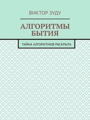 cover image of Алгоритмы бытия. Тайна алгоритмов раскрыта