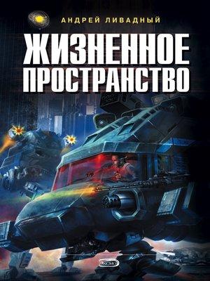 cover image of Жизненное пространство