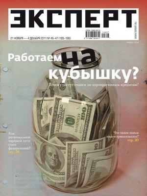 cover image of Эксперт Юг 46-47-2011