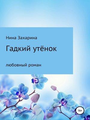 cover image of Гадкий утёнок