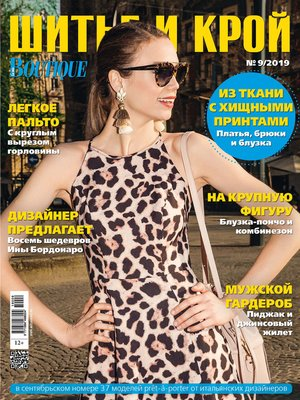 cover image of ШиК