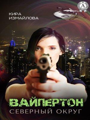 cover image of Вайпертон. Северный округ