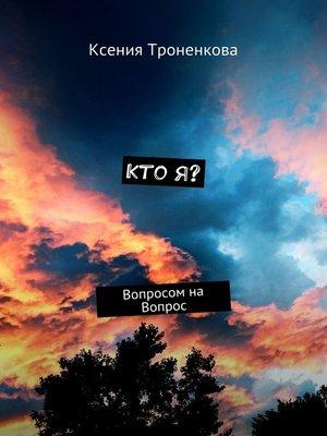 cover image of Ктоя? Вопросом на Вопрос