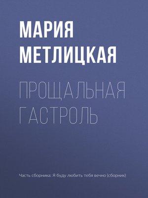 cover image of Прощальная гастроль