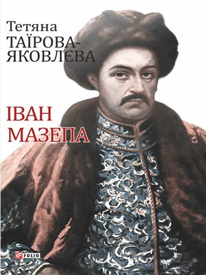 cover image of Іван Мазепа
