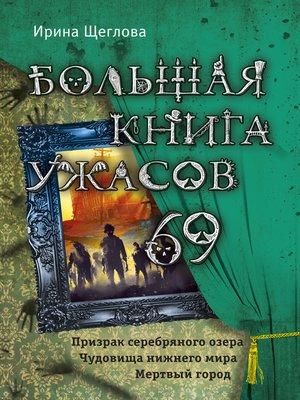 cover image of Большая книга ужасов – 69 (сборник)