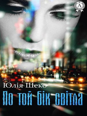 cover image of По той бік світла