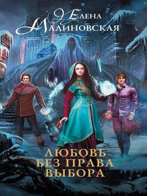 cover image of Любовь без права выбора